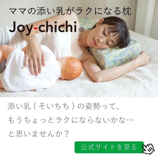 PR_Joy-chichi
